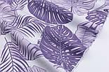 """Ткань хлопковая """"Листья монстеры и пальмы"""" большие, сиреневые на белом №2270, фото 3"""