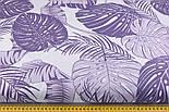 """Ткань хлопковая """"Листья монстеры и пальмы"""" большие, сиреневые на белом №2270, фото 6"""