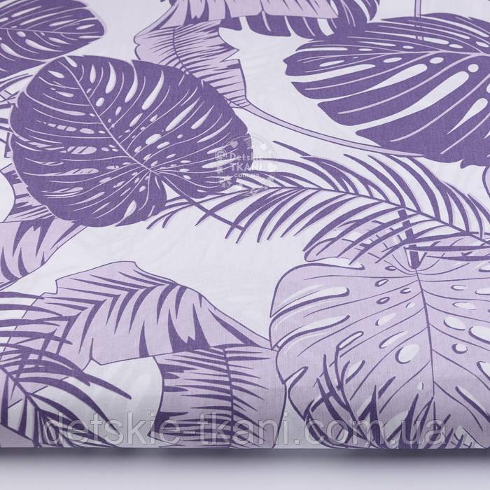 """Ткань хлопковая """"Листья монстеры и пальмы"""" большие, сиреневые на белом №2270"""