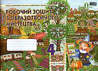 Робочий зошит з образотворчого мистецтва, 4 клас. Калініченко О. та ін.