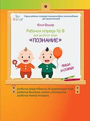 Рабочая тетрадь Юлии Фишер №0 для детей от 1 года «Познание»