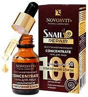 Концентрат NOVOSVIT Восстанавливающий Concentrate гель для лица с фильтратом улиточной слизи 100