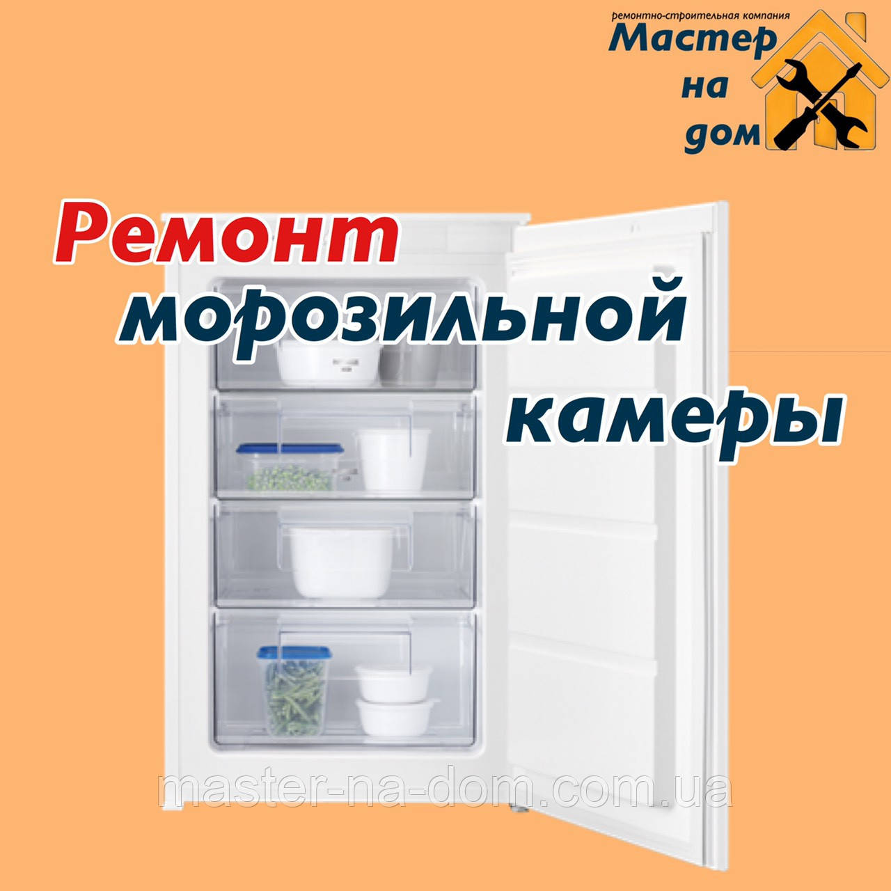 Ремонт морозильной камеры в Киеве, фото 1