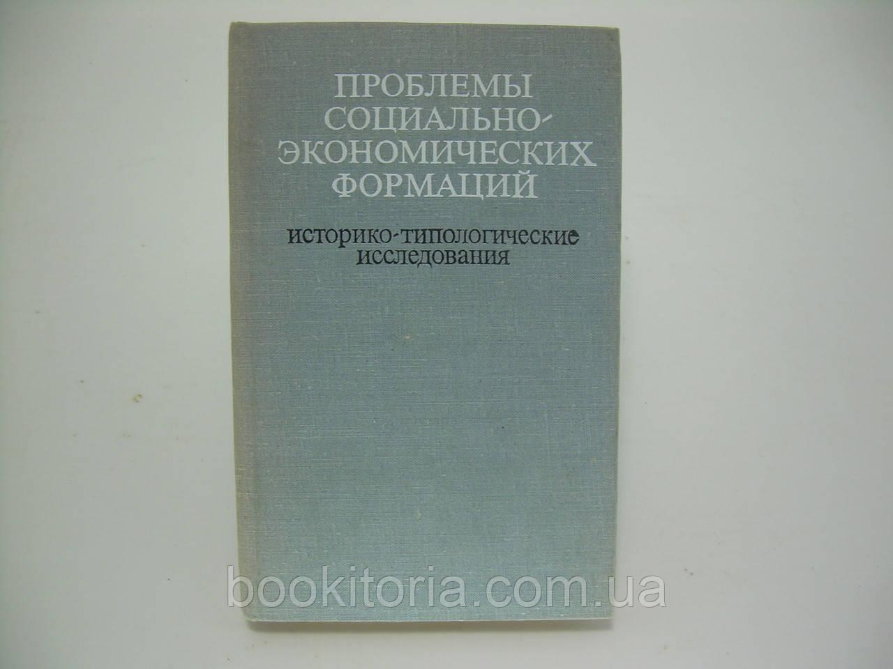 Жуков Е.М. (под ред.) Проблемы социально-экономических формаций (б/у).