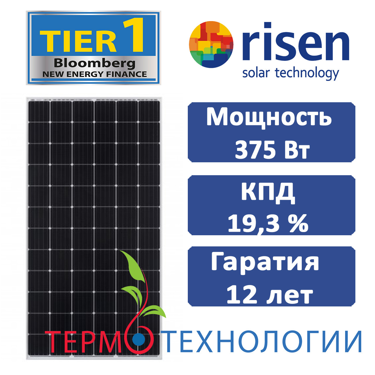 Солнечная батарея Risen 375W, Mono