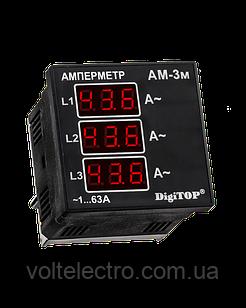 DigiTOP Амперметр  щитовий 3Ф АМ-3М (зовнішній ТТ)