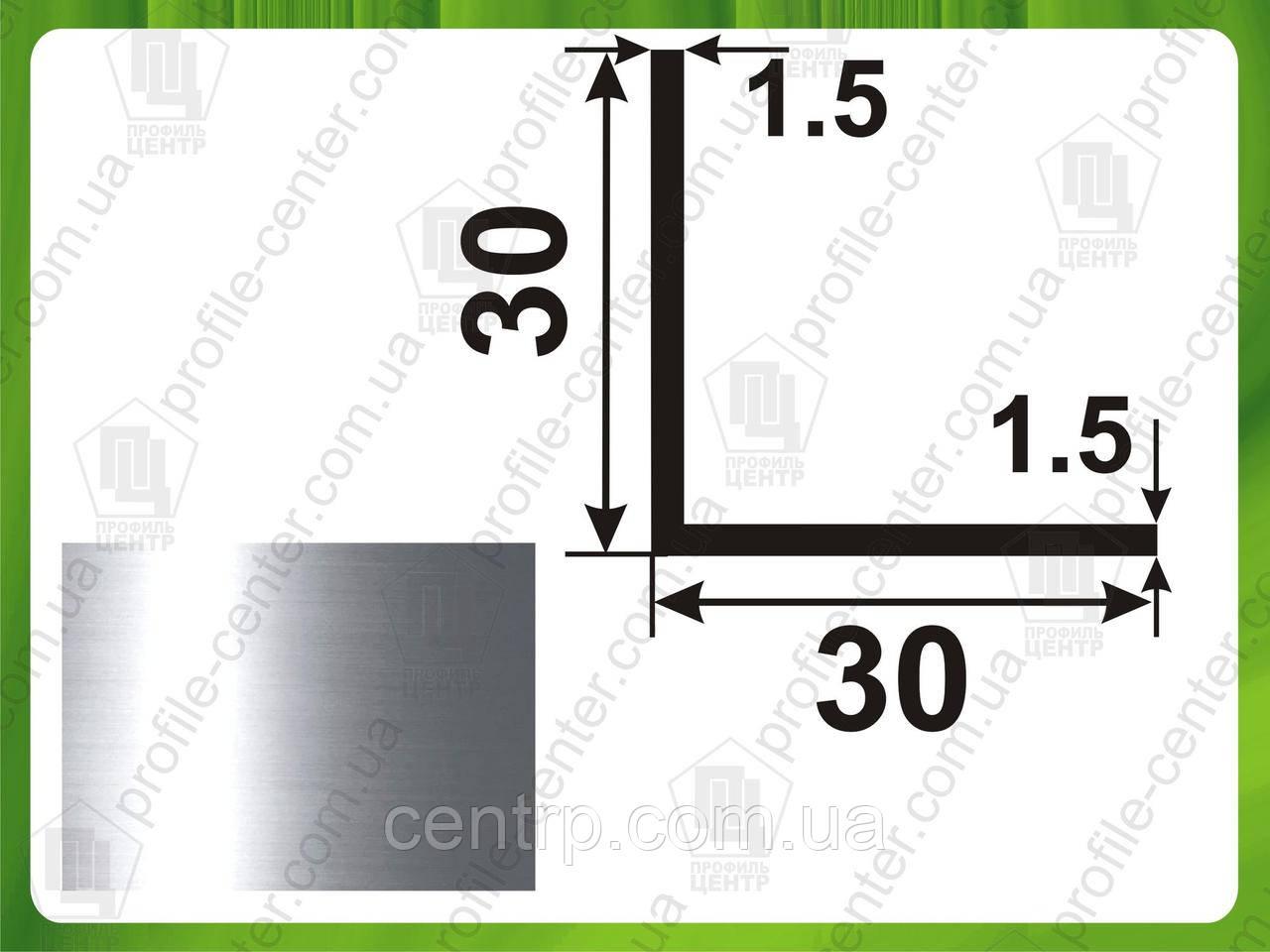 Угол алюминиевый 30х30х1,5 равнополочный равносторонний Серебро (анод) полированный