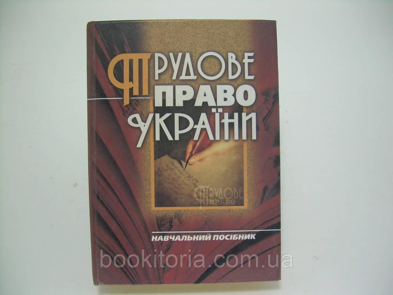 Пилипенко П.Д. Трудове право України (б/у).