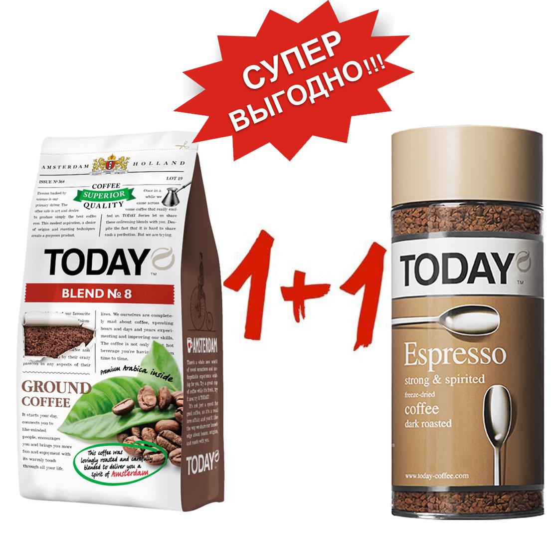 Кофе растворимый TODAY Espresso 95g  Пр-во Германия + Кофе в зернах TODAY BLEND №8 200g Пр-во Нидерланды 01134