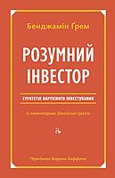 Книга Розумний інвестор Стратегія вартісного інвестування Бенджамін Грем