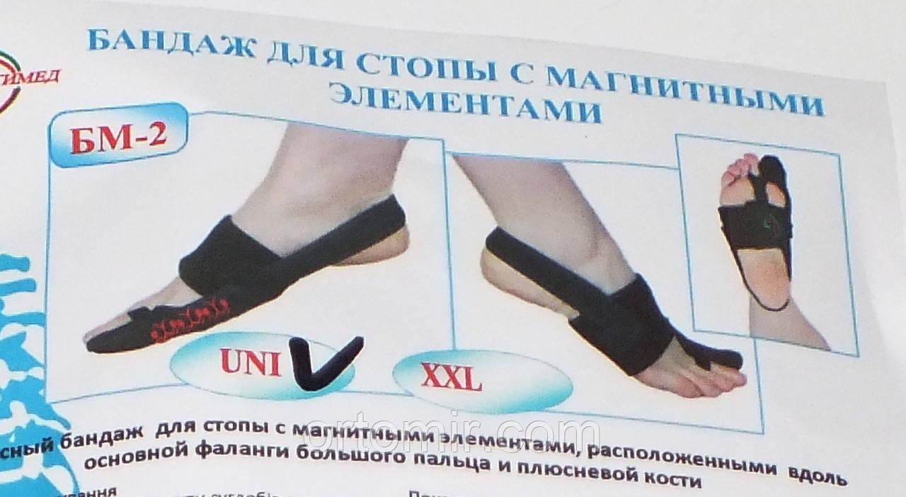 Вальгусный бандаж від кісточки на нозі