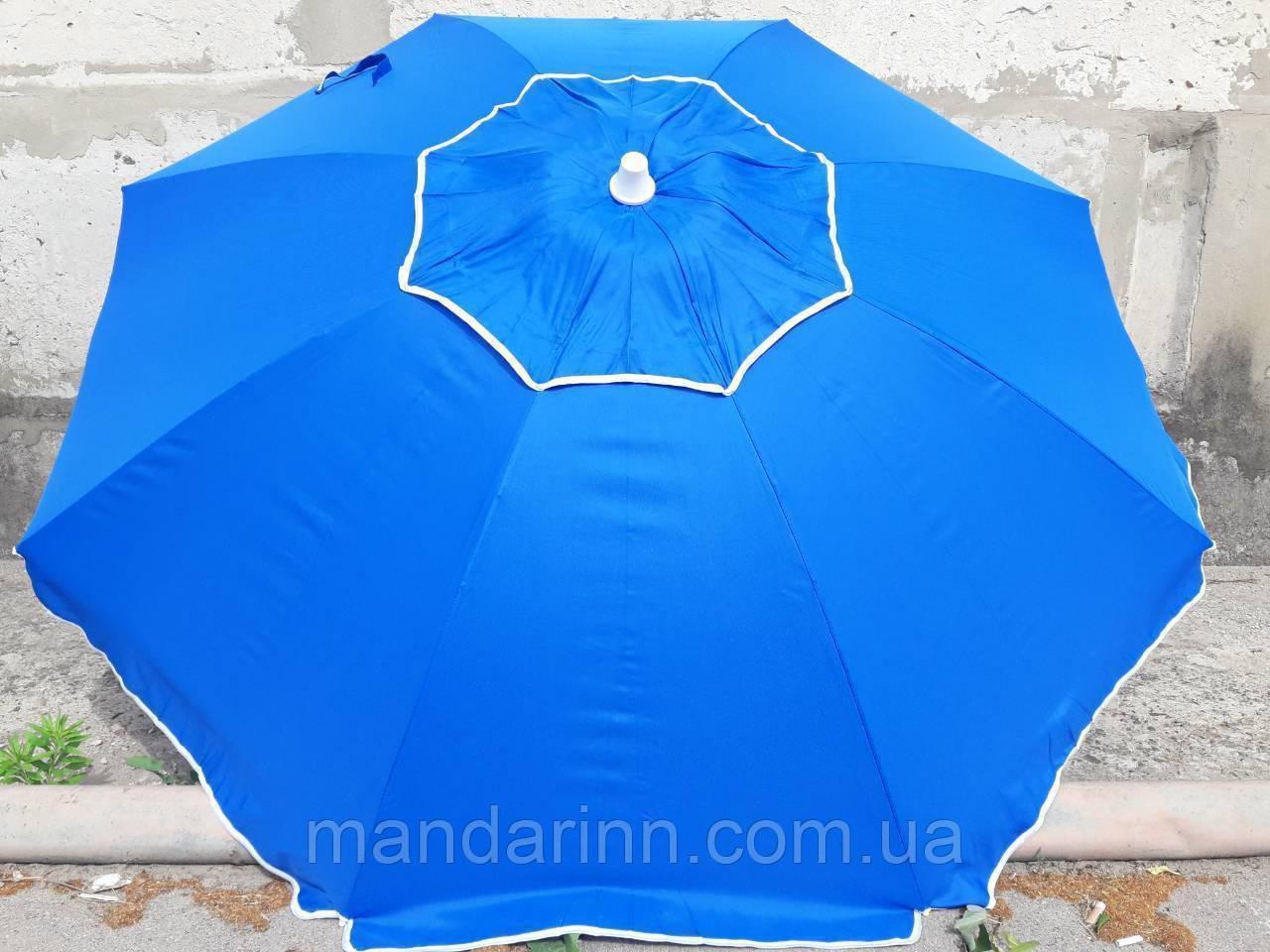 Пляжный зонт 2.0 м клапан, наклон и чехол Синий