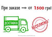 Бесплатная доставка на отделение Новой Почты (при заказе от 1500 грн)