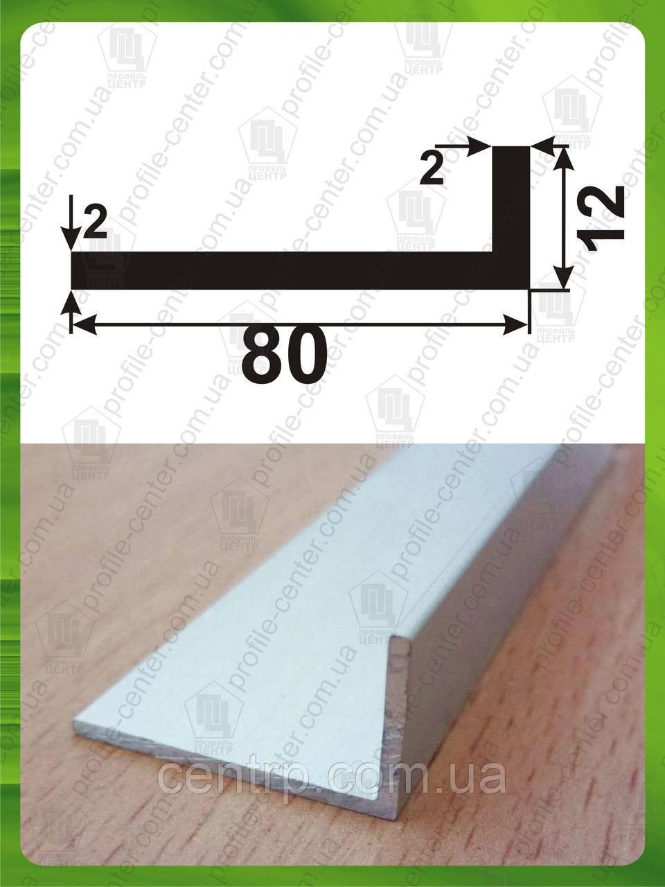 Уголок алюминиевый 80*12*2 разнополочный (разносторонний)