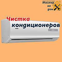 Чистка кондиционеров в Киеве