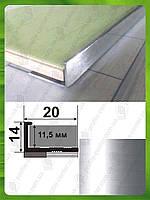 Торцевой профиль на плитку до 12 мм. АП 12 L-2.7 м. Серебро (анод) полированное