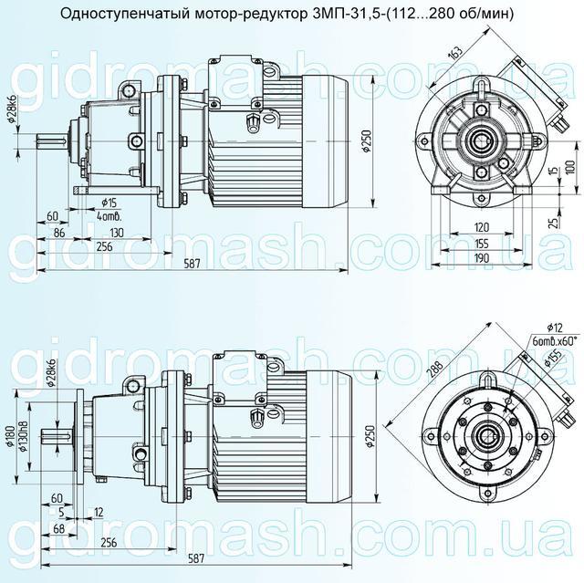 Размеры одноступенчатого мотор-редуктора 3МП-31,5