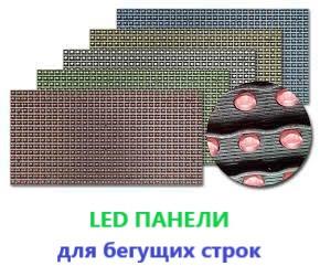 Led дисплеи (модуль) для бегущей строки