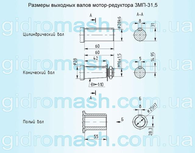 Размеры валов мотор-редуктора 3МП-31,5