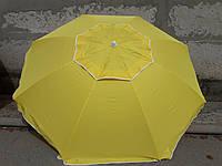 Пляжный зонт 2.0 м клапан и наклон. Плотная ткань. Тканевый чехол. Зонтик для пляжа от солнца Желтый, фото 1