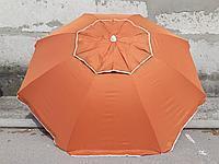 Пляжний зонт 2.0 м клапан і нахил. Щільна тканина. Тканинний чохол. Парасолька для пляжу від сонця Червоний