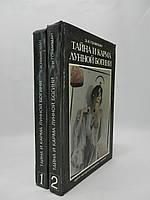Гоникман Э.И. Тайна и карма лунной богини. В двух (2-х) томах (б/у).