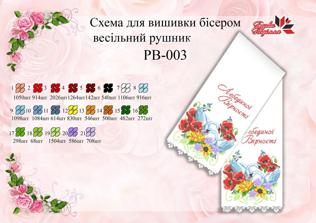 Рушник Свадебный РВ 003