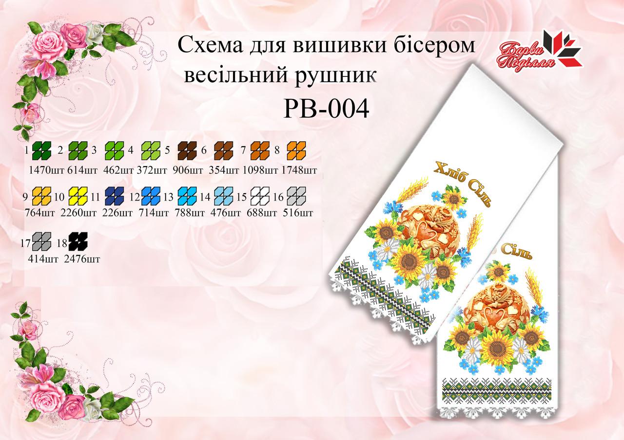 Рушник Свадебный РВ 004