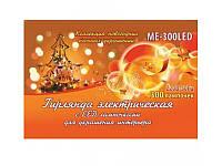 Гирлянда электрическая праздничная MULTICOLOR ME-300LED, 30 метров