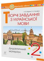 2 клас / Українська мова. Тестові завдання (НУШ 2019) / Будна / Богдан