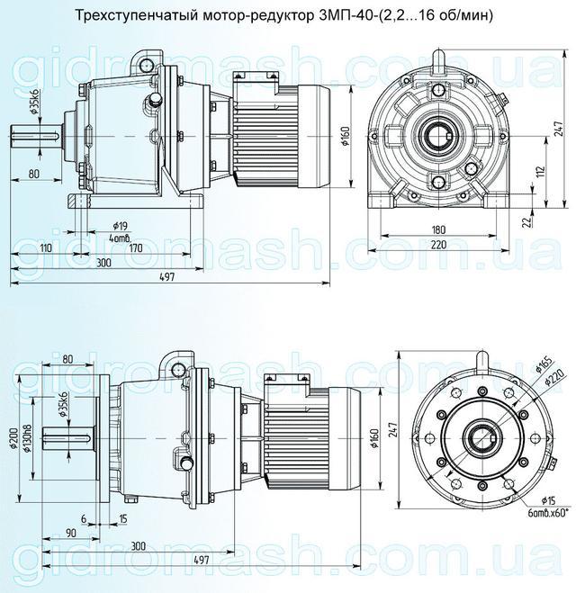 Размеры трехступенчатого мотор-редуктора 3МП-40