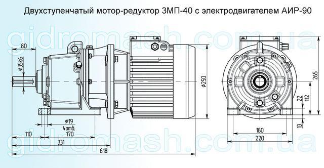 Размеры двухступенчатого мотор-редуктора 3МП-40 с электродвигателем АИР-90