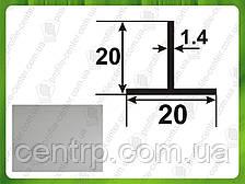 Алюминиевый тавр (Т-образный профиль) 20*20*1,4, Серебро анод