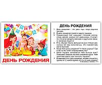 "Карточки мини русские с фактами ""Праздники"" 40 карт  631024"
