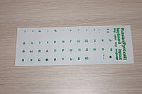 Наклейка на клавиатуру Прозрачная (зелёный буквы)