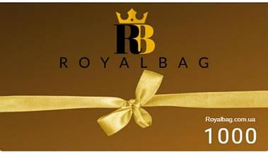 Подарочный сертификат магазина Royalbag S1 на 1000 грн