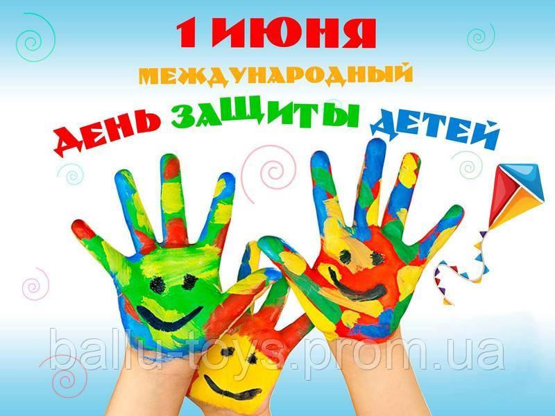 Скидки на День защиты детей
