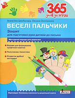 365 днів до НУШ Веселі пальчики Зошит для підготовки руки дитини до письма (У) Літера Л1001У