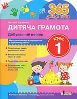 365 днів до НУШ Дитяча грамота Крок 1 Добуквений період (У) Літера Л1002У