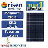 Солнечная батарея Risen 280 Вт, Poly