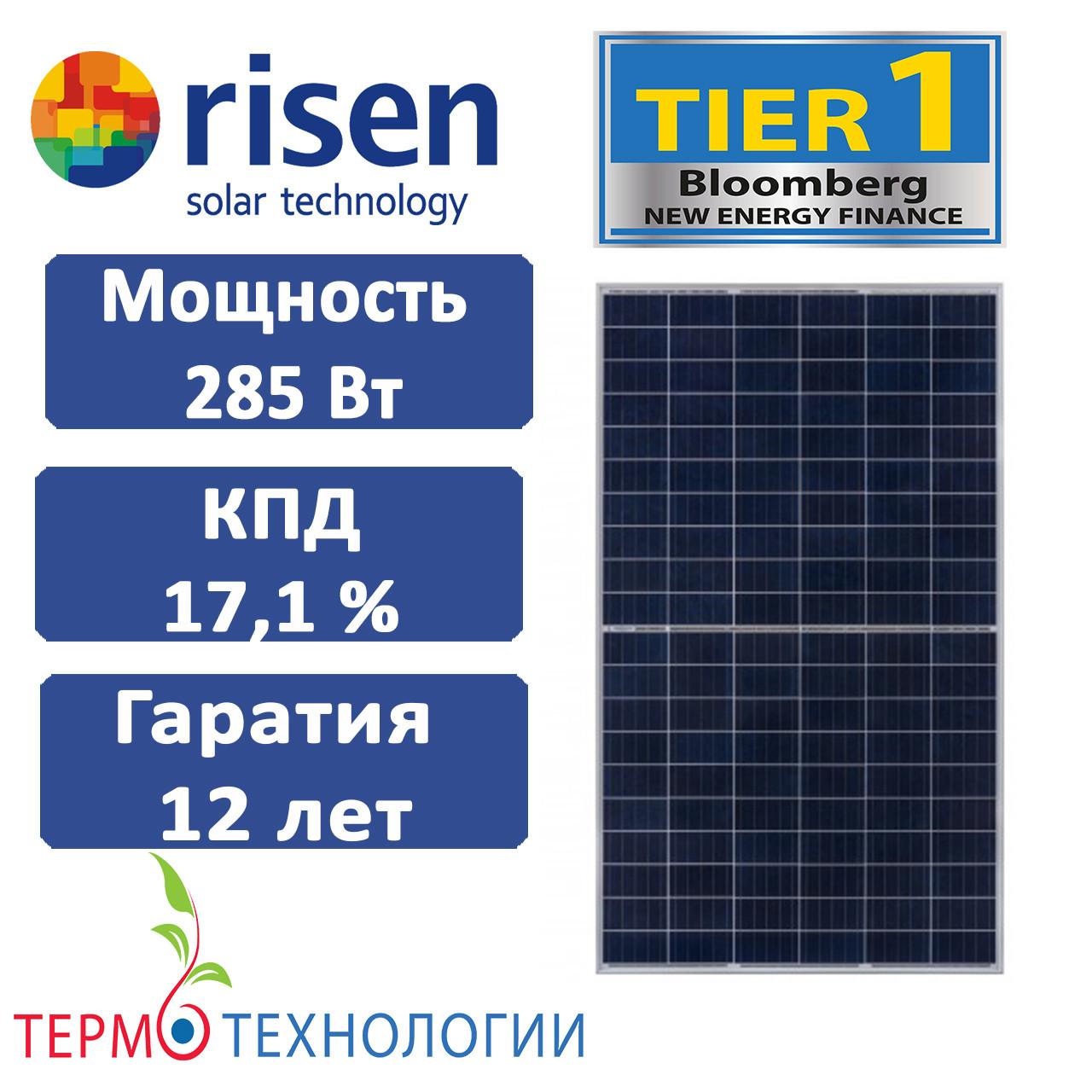 Солнечная батарея Risen 285 Вт, Half-cut cell