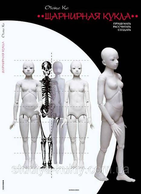 Внимание кукольникам! В Студию куклы поступил в продажу русскоязычная версия учебника по созданию шарнирной куклы знаменитой японской художницы Отаке Ке.