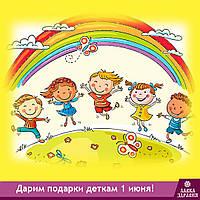Поздравляем с приближающимся Днём защиты детей и дарим приятные подарки!