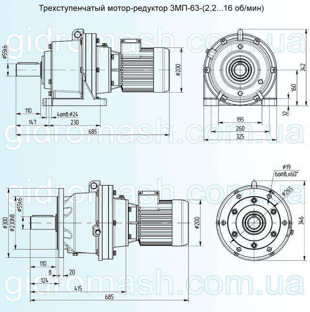 Размеры трехступенчатого мотор-редуктора 3МП-63