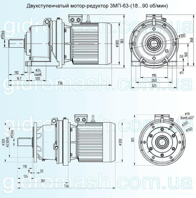 Размеры двухступенчатого мотор-редуктора 3МП-63