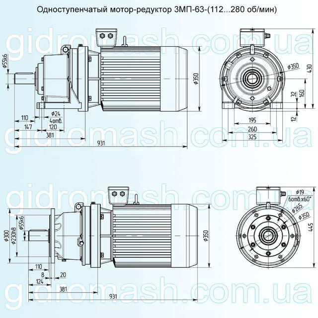 Размеры одноступенчатого мотор-редуктора 3МП-63