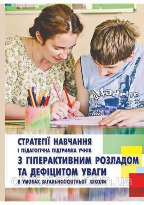 Стратегії навчання учнів з гіперактивним розладом