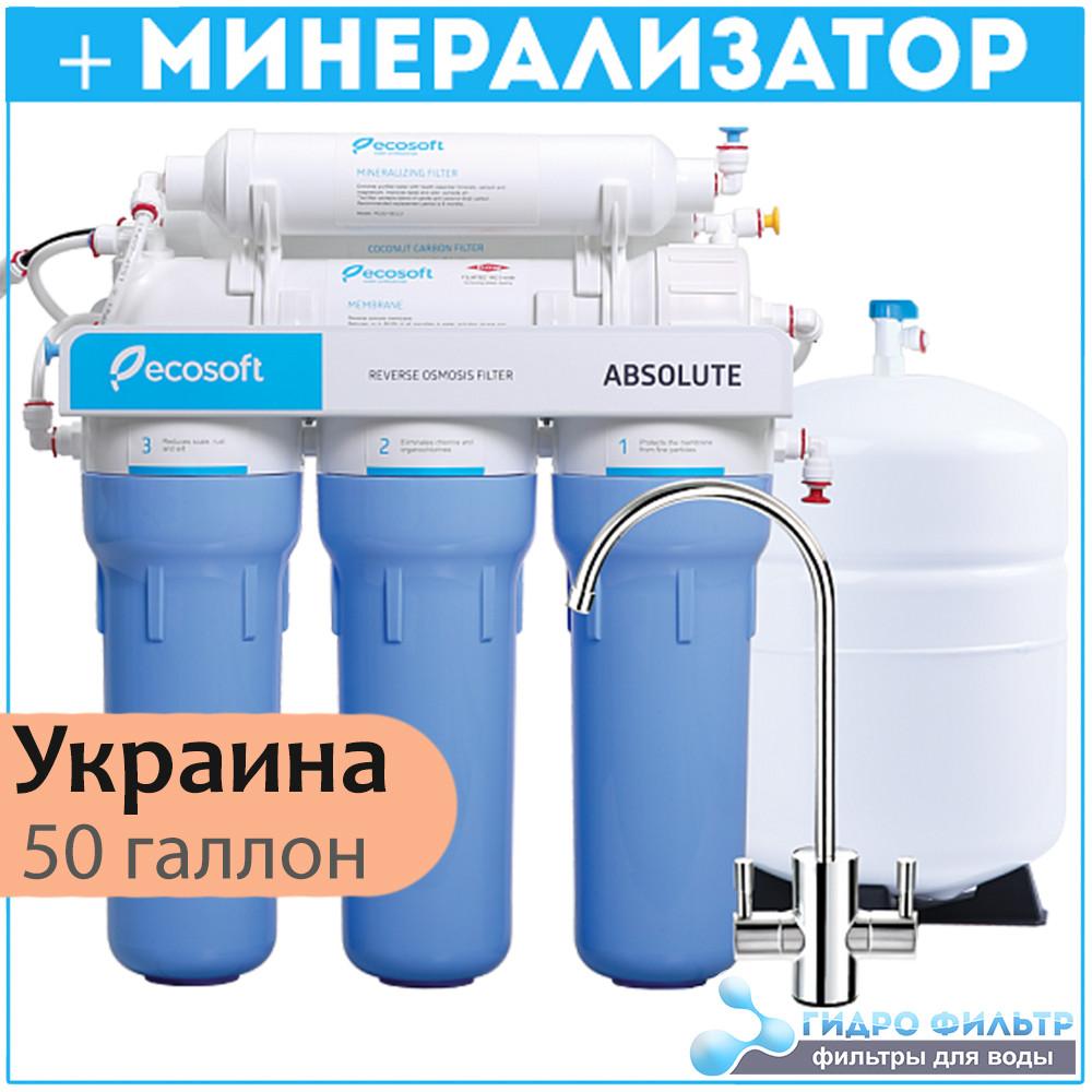Фильтр обратного осмоса Ecosoft Absolute 6-50М с минерализатором