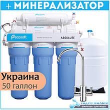 Фільтр зворотного осмосу Ecosoft Absolute 6-50М з мінералізатором