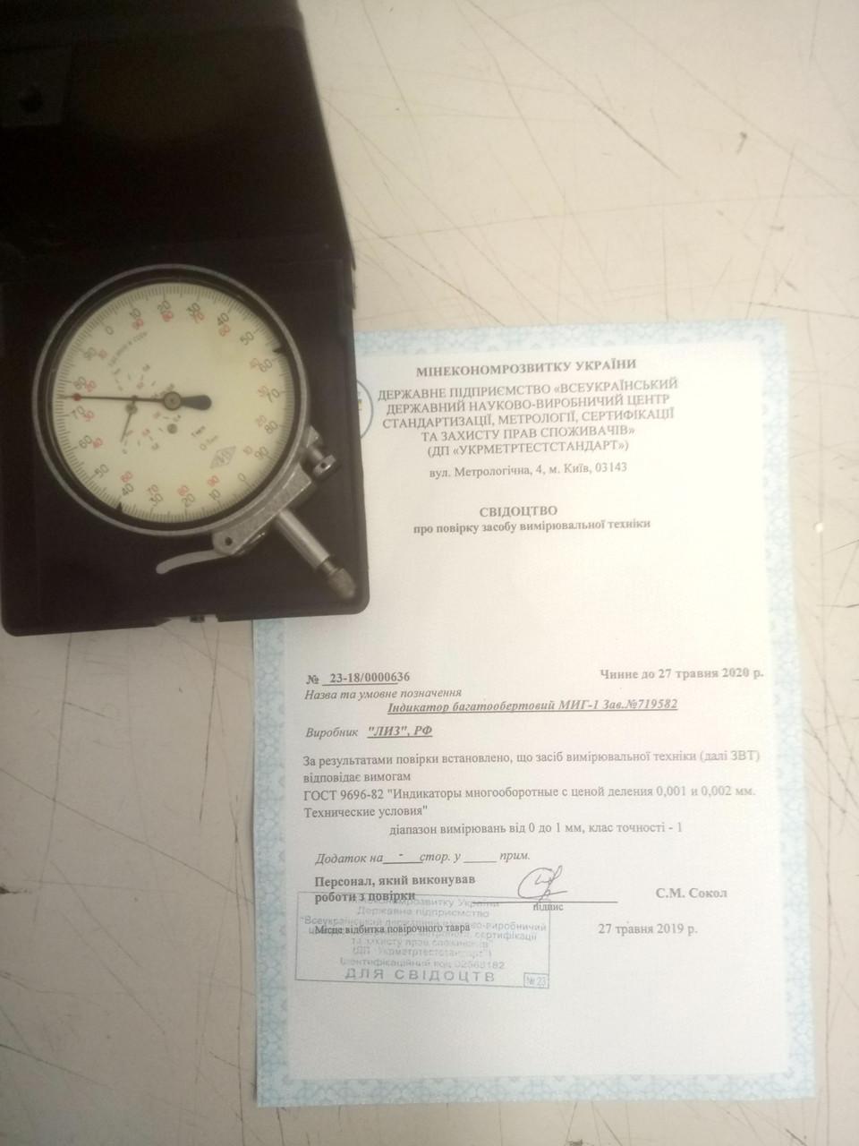 Индикатор многооборотный МИГ-1(модель 05101) поверен  в УкрЦСМ,возможна калибровка